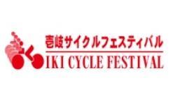 壱岐サイクルフェスティバル-1