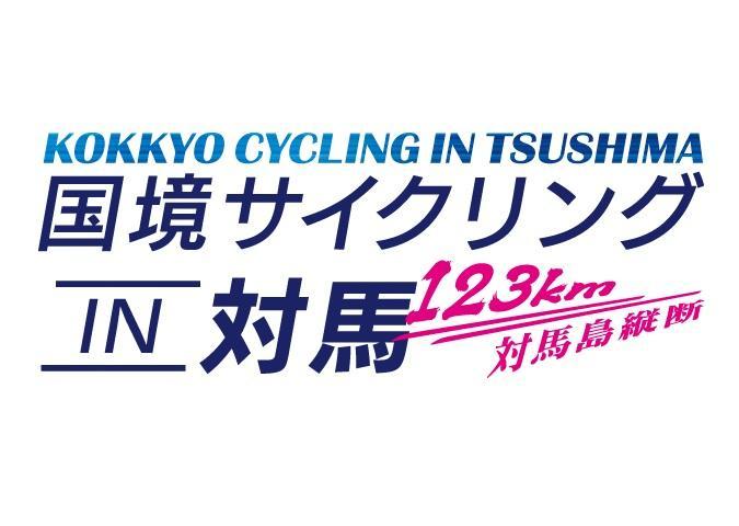 国境サイクリングin対馬-1