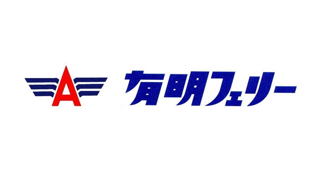 有明フェリー-1