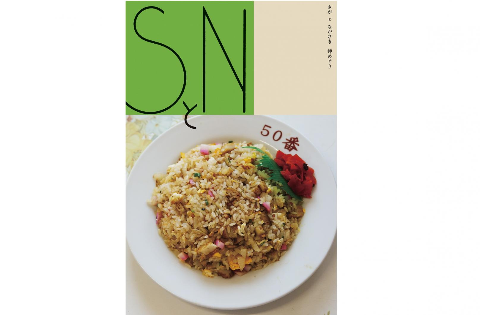 \new/SとN第5号-1