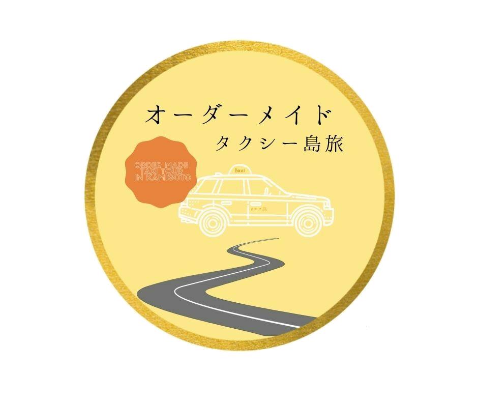 オーダーメイドタクシー島旅-1