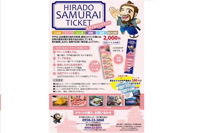 平戸さむらいチケット-1