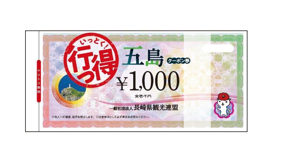 行っ得!長崎のしまクーポン券(見本)-1