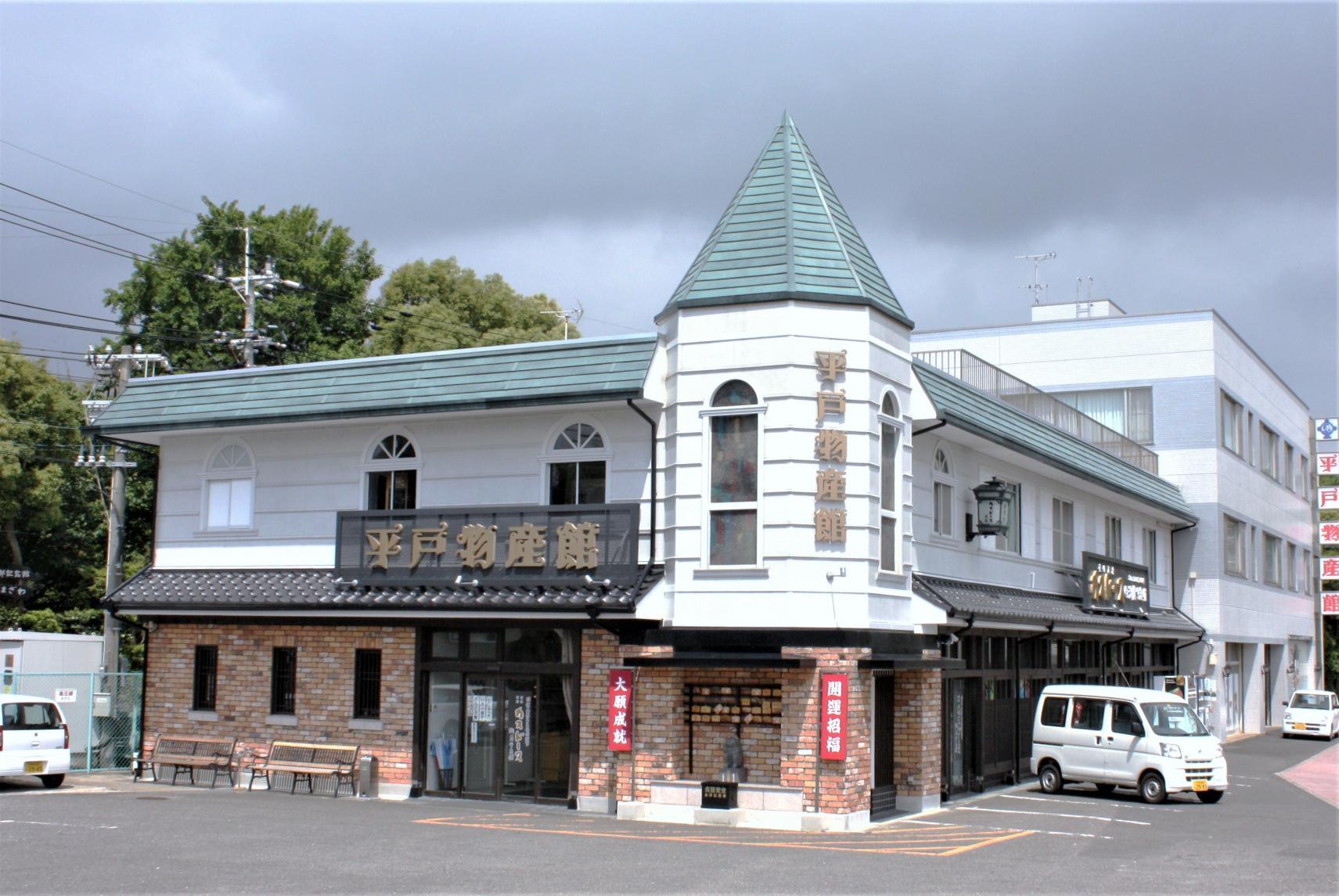 平戸物産館-1