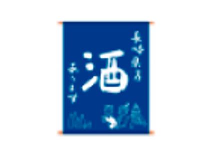 长崎县产酒指定店-1