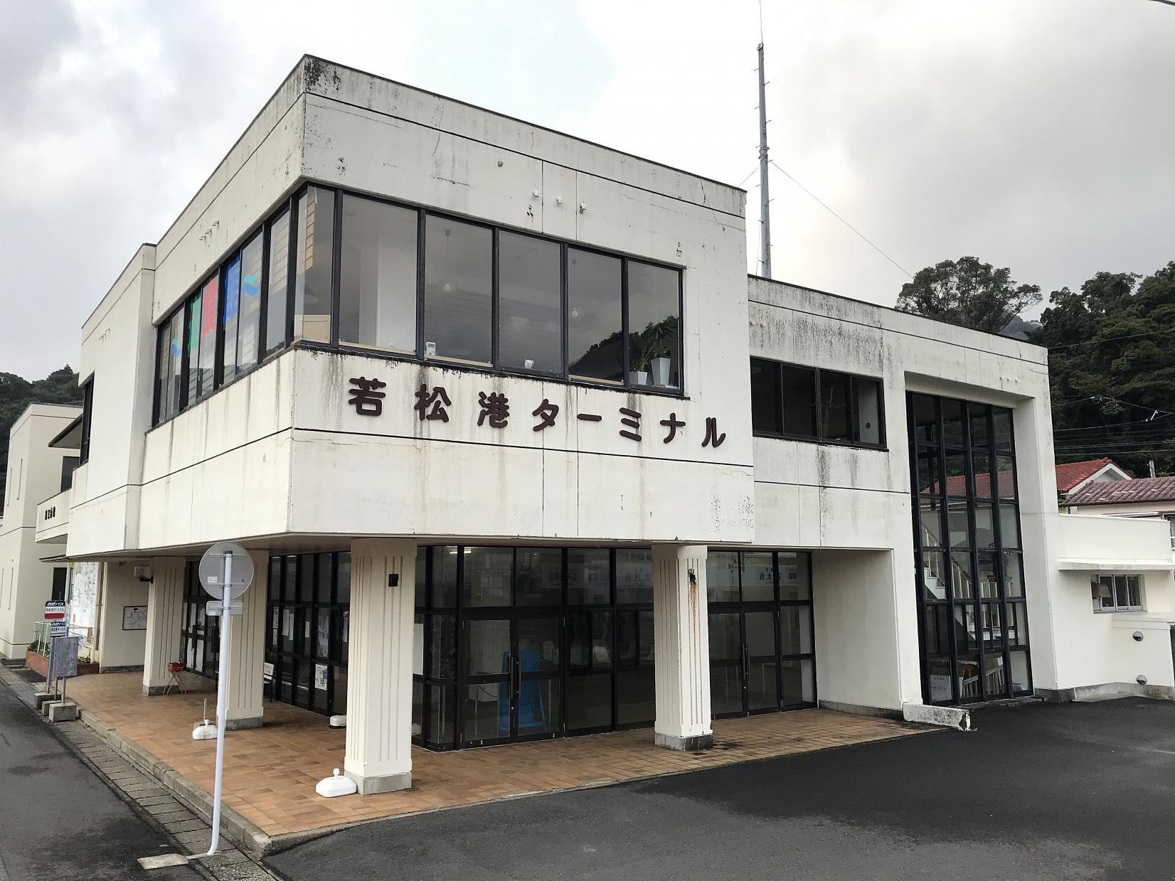 若松港ターミナル(到着)-1