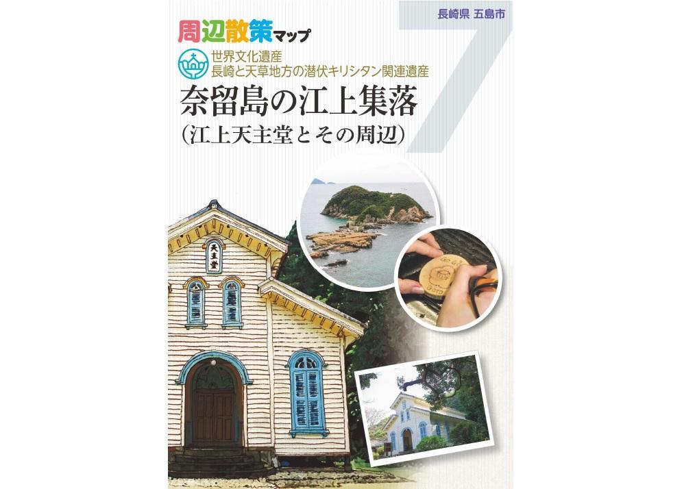奈留島の江上集落(江上天主堂とその周辺)-1