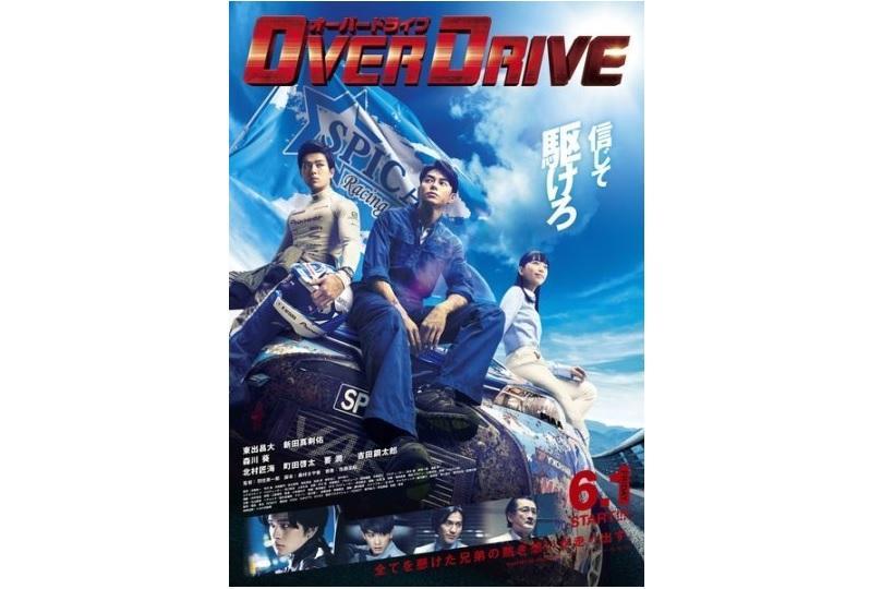 【作品情報】映画「OVER DRIVE」-1