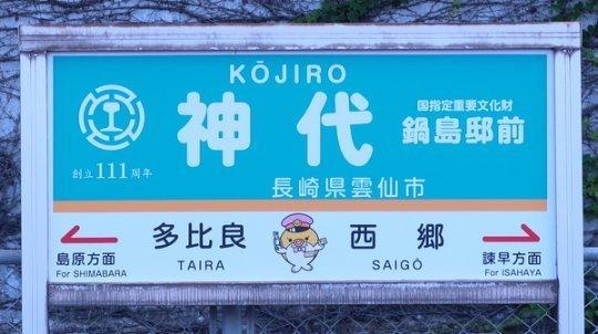 【1日目】神代(鍋島邸前)駅-1