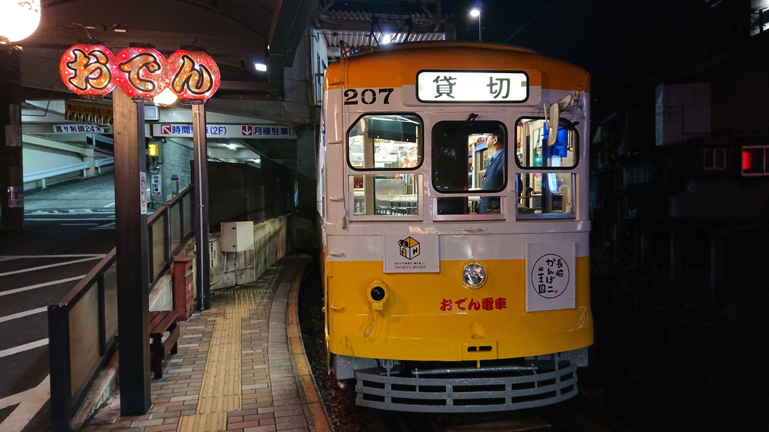 Beer and Oden Tram-0