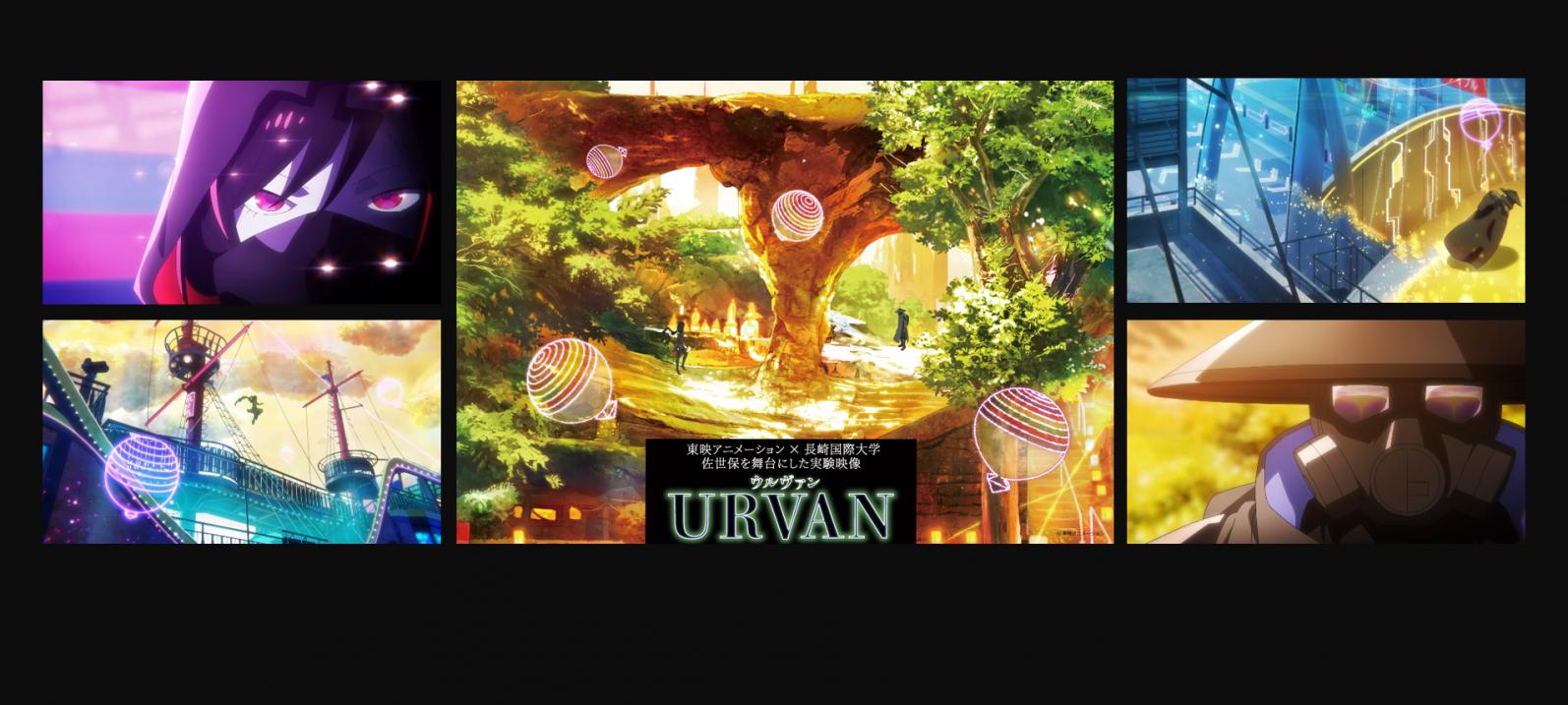 アニメ『URVAN』(ウルヴァン)舞台探訪モデルコース-1