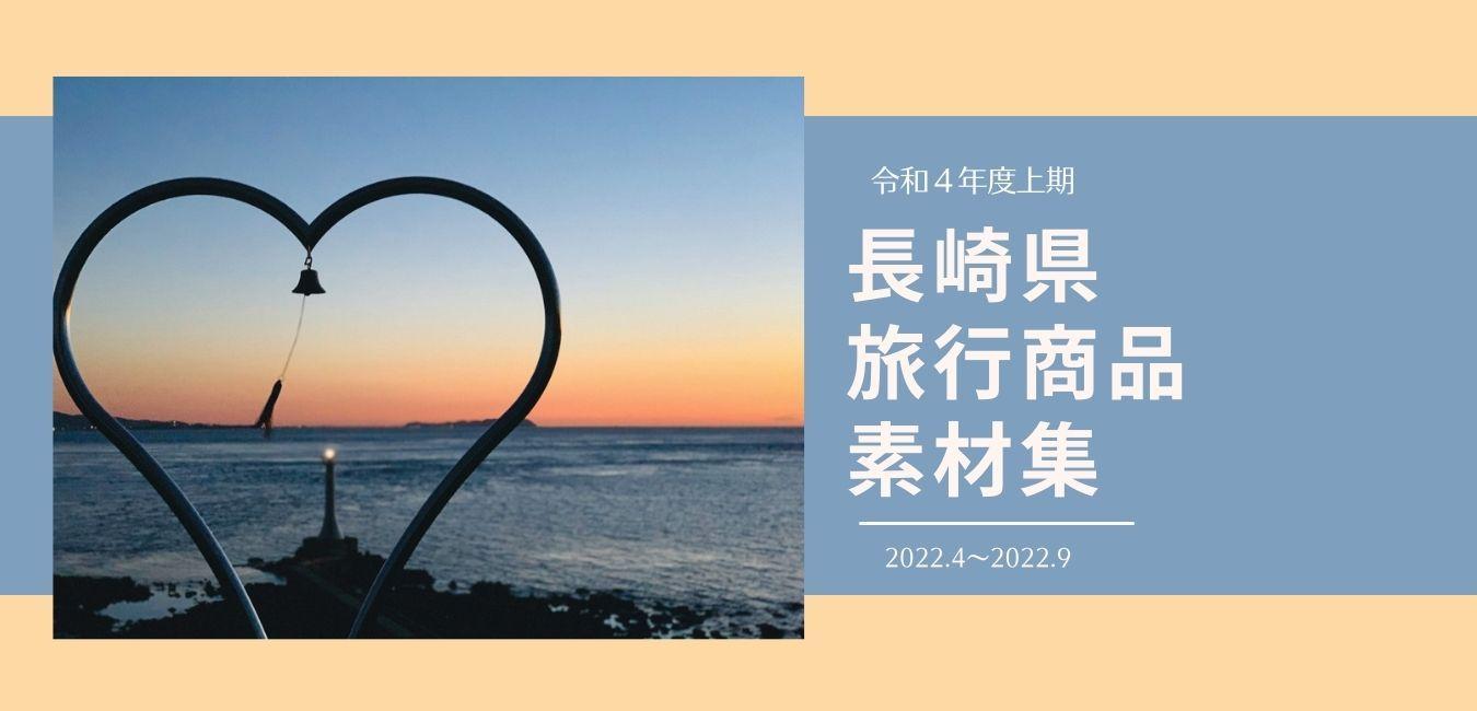令和4年度上期 長崎県旅行商品素材集-1