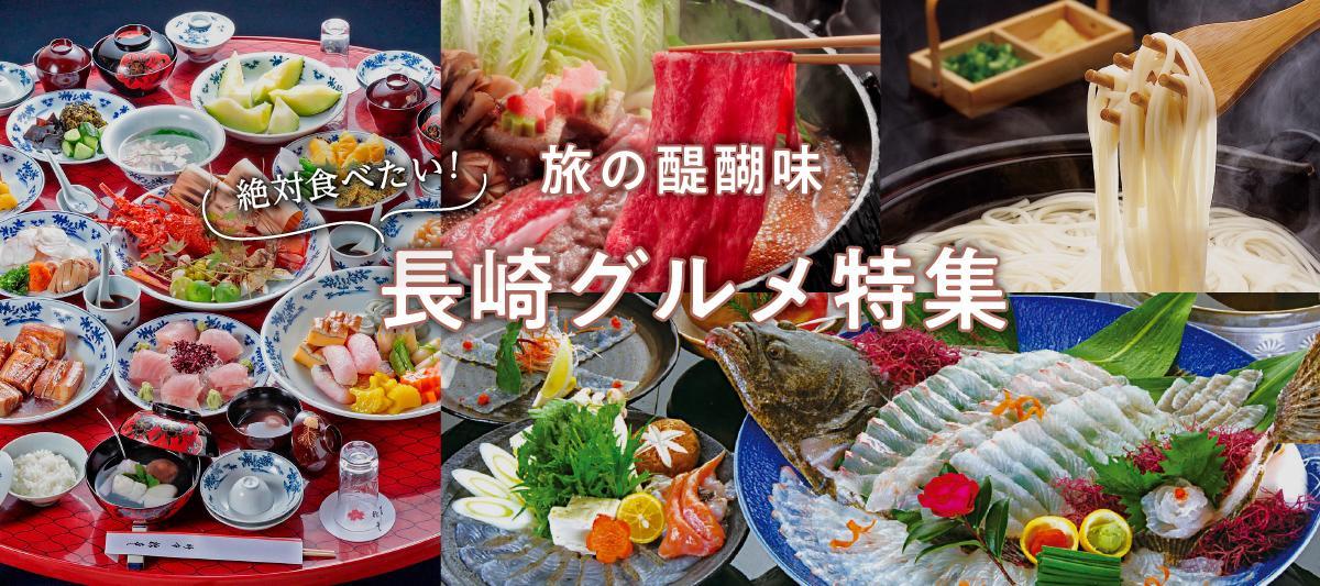 旅の醍醐味!絶対食べたい長崎グルメ大特集-1