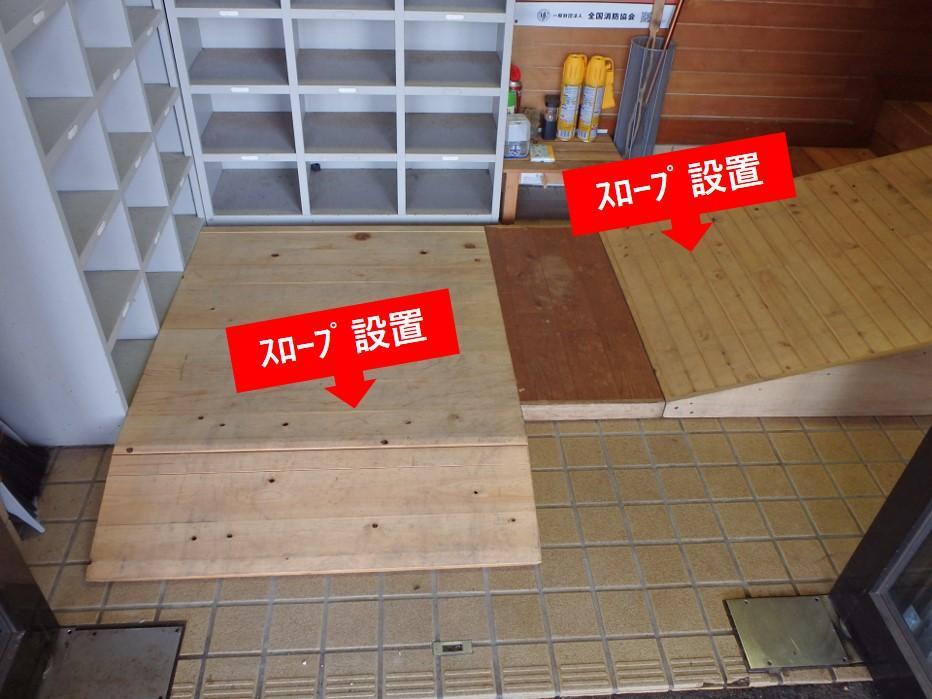 玄関のスロープ-2