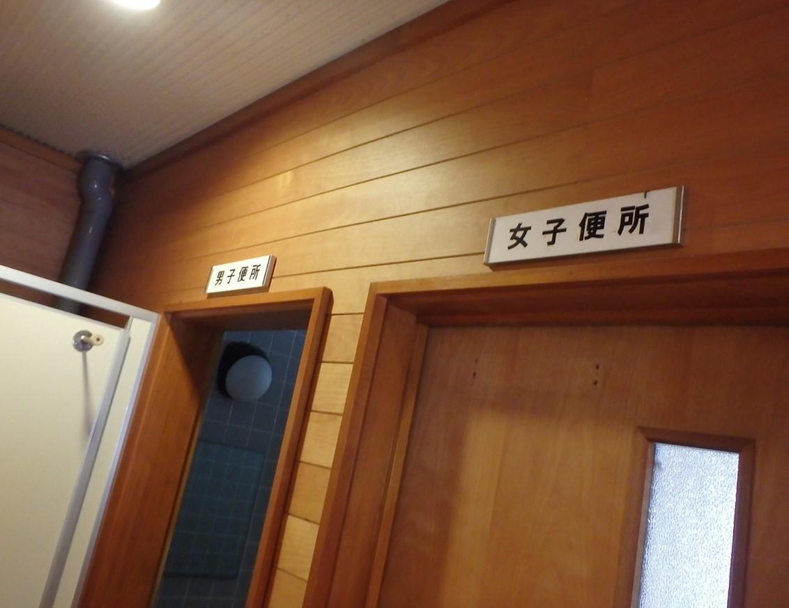 施設内のトイレ入口-1