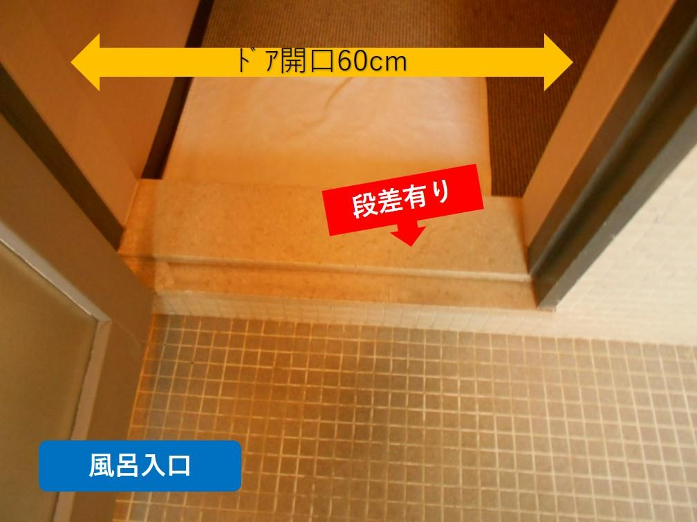 浴室入口段差-2