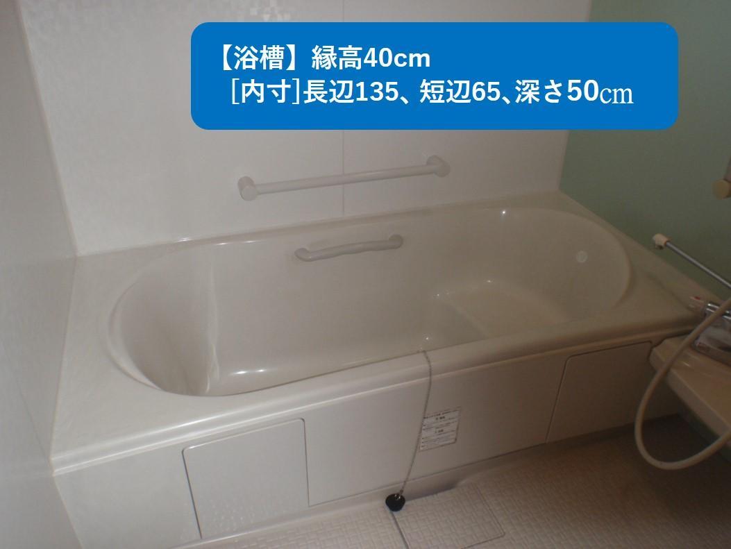 風呂内部-3