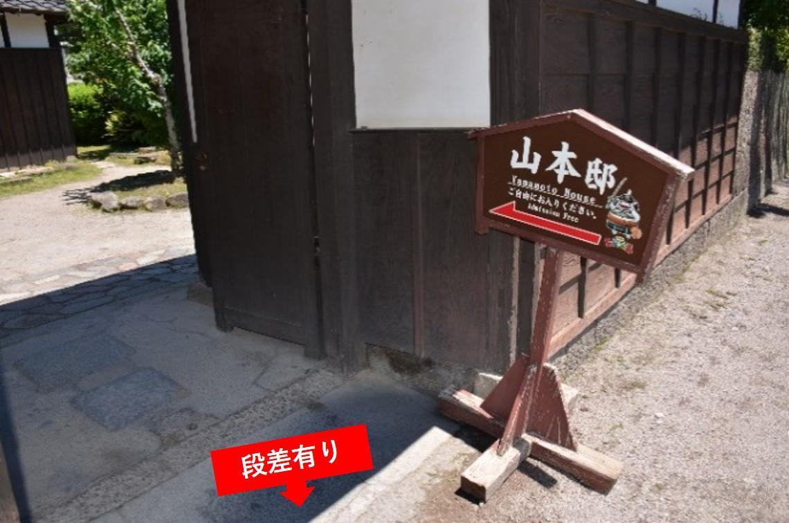 施設入口の段差-3