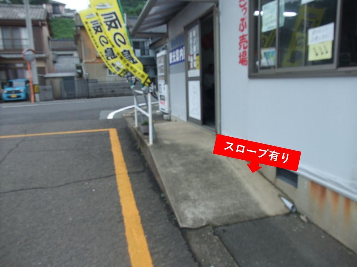 施設前のスロープ-1