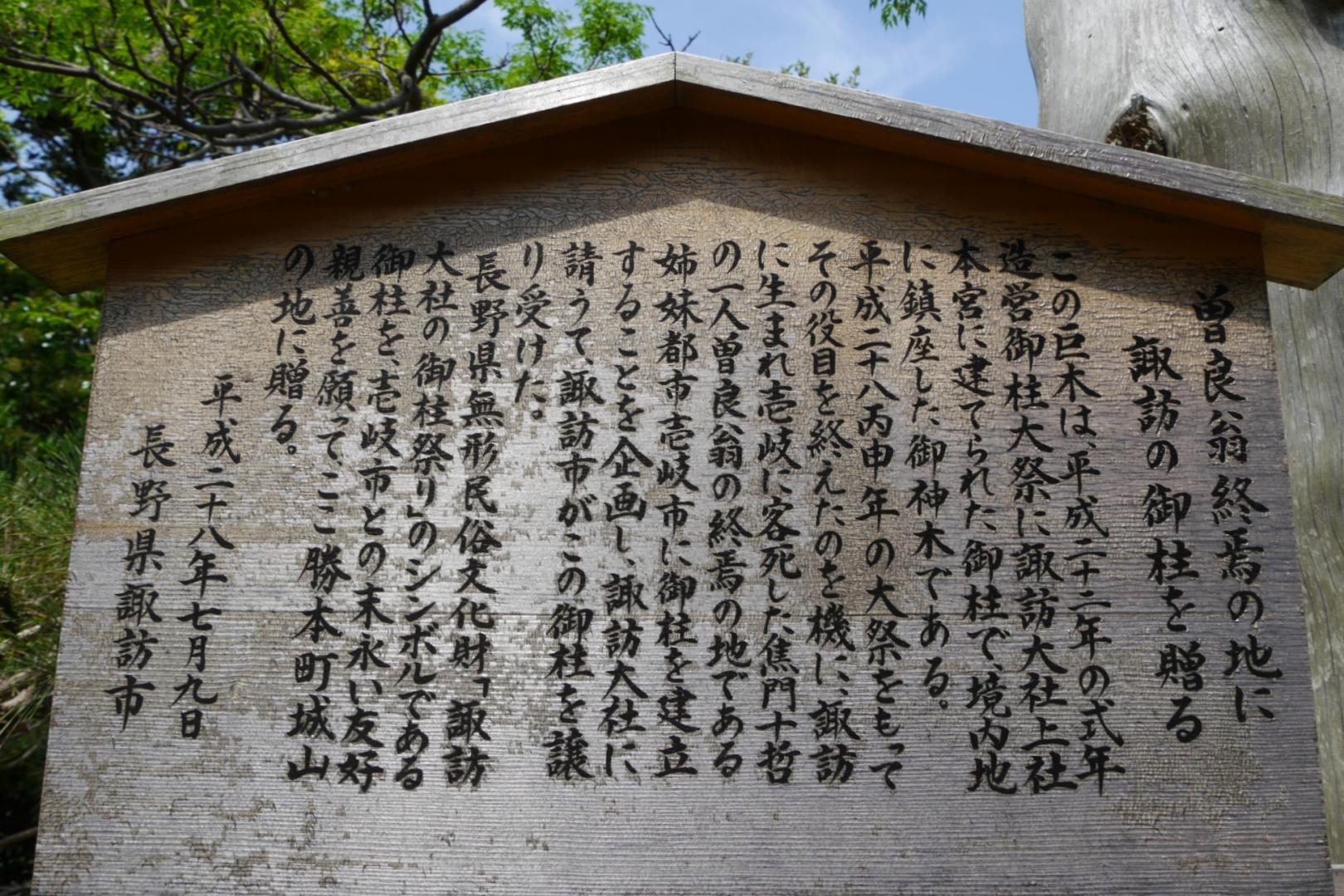 Site of Katsumoto Castle-8