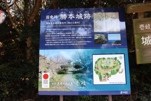 胜本城遗迹-3
