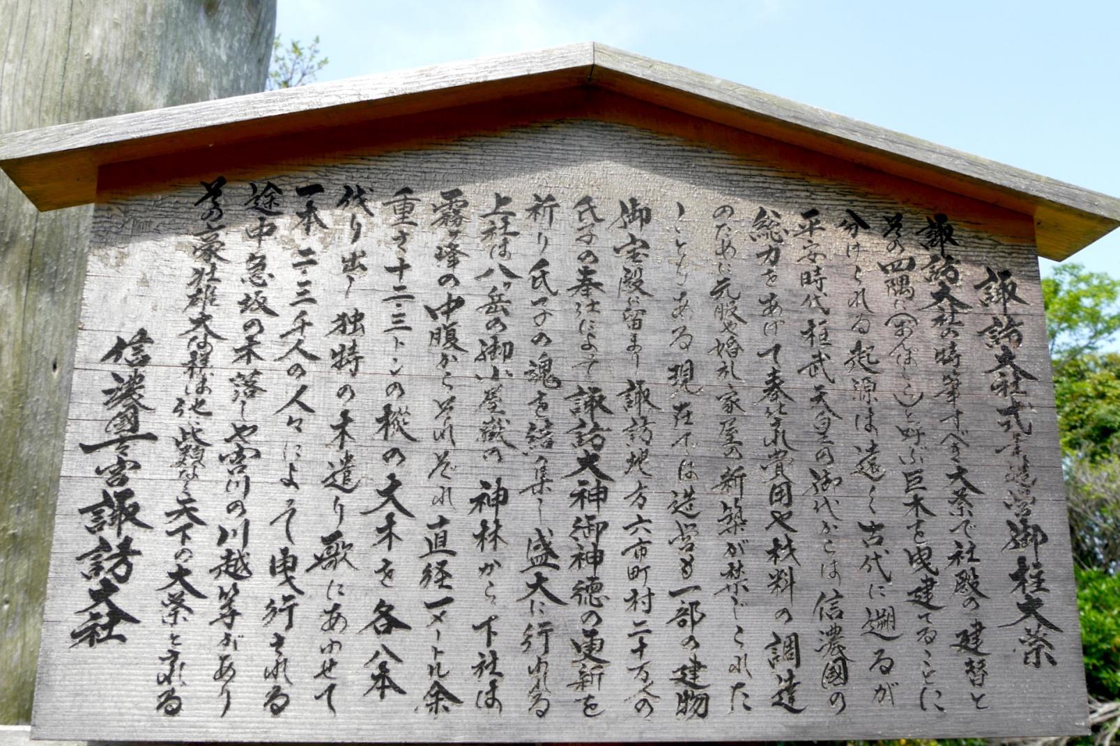 Site of Katsumoto Castle-9