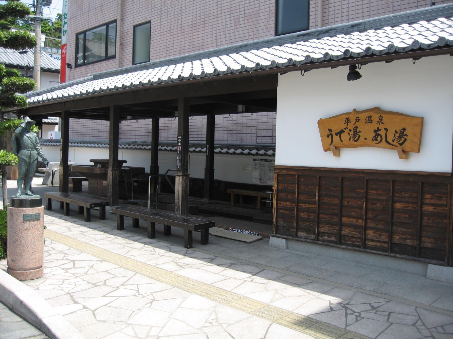 平戸温泉うで湯・あし湯-1