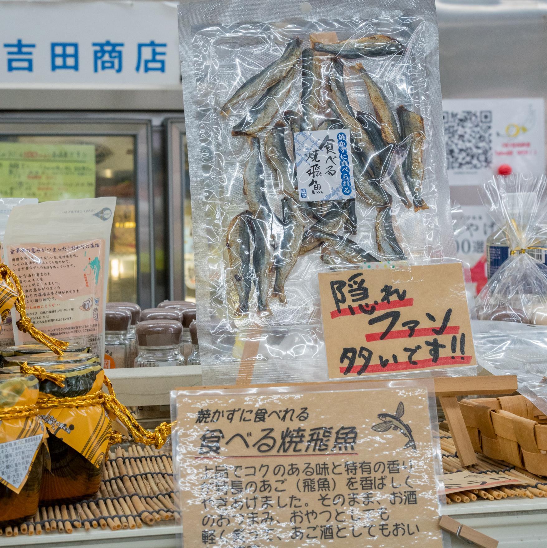 (有)吉田商店-5