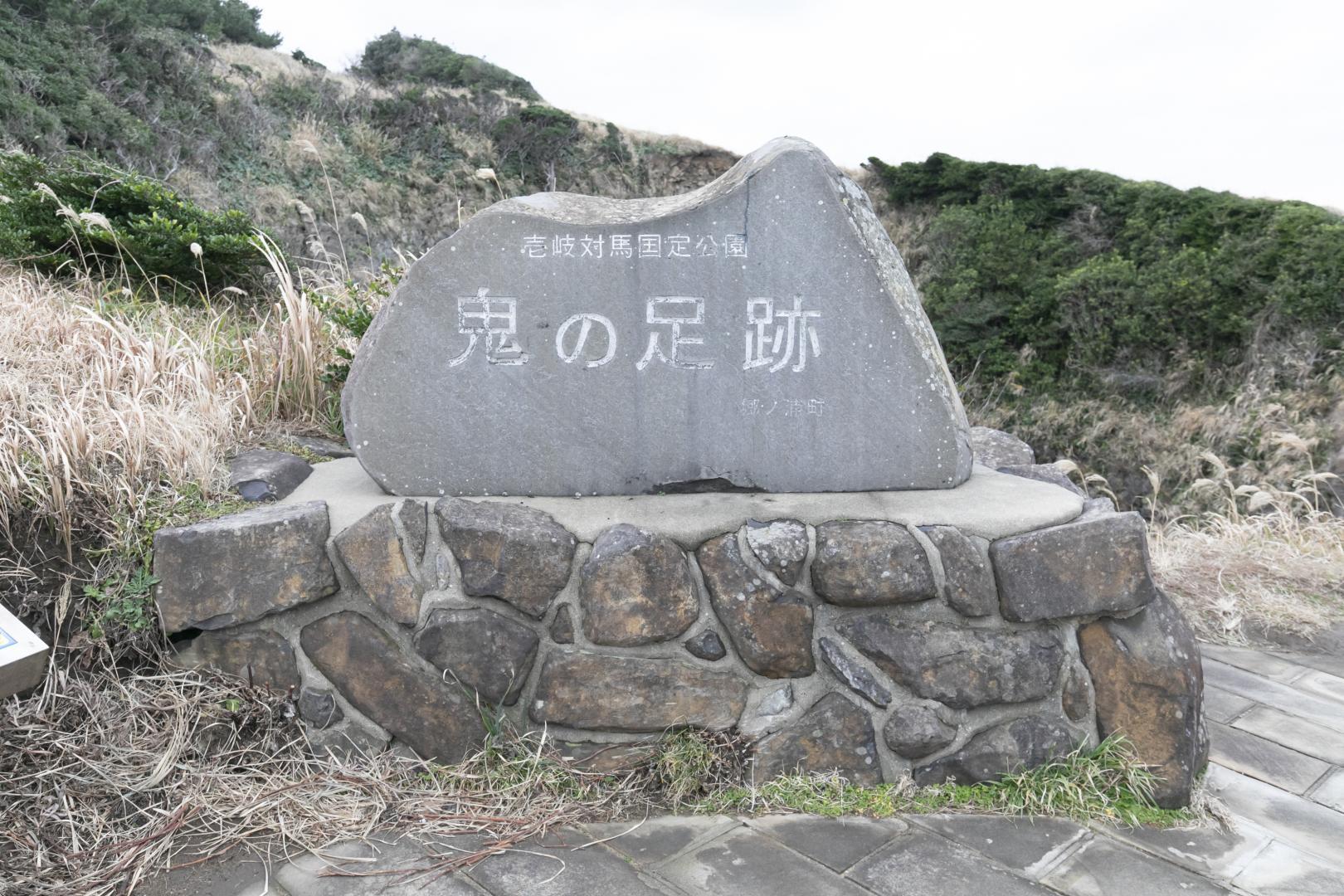 鬼之足迹(牧崎公园内)-3