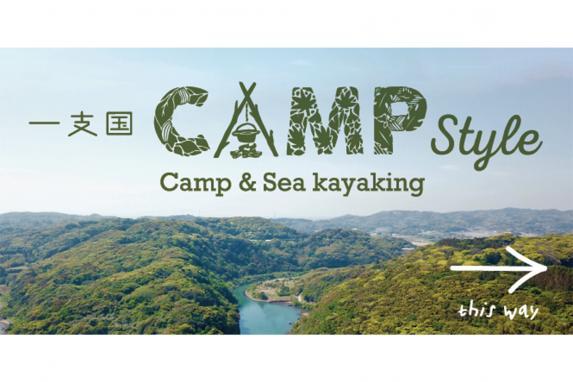Ikikoku Sea Kayak Experience-6