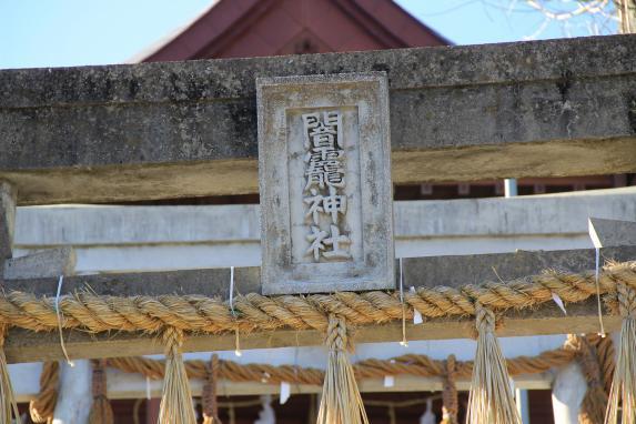 闇龗神社-0