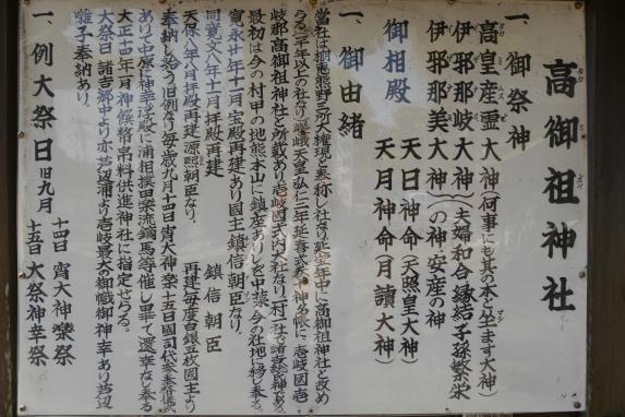 高御祖神社-3