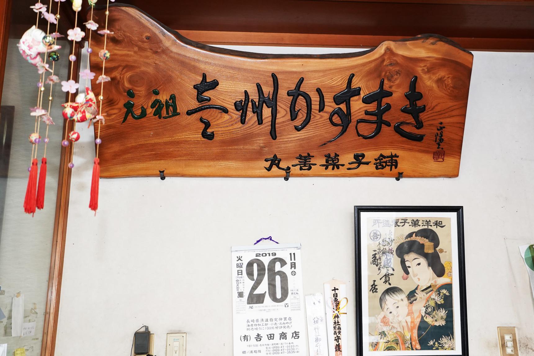 丸善菓子舗-3
