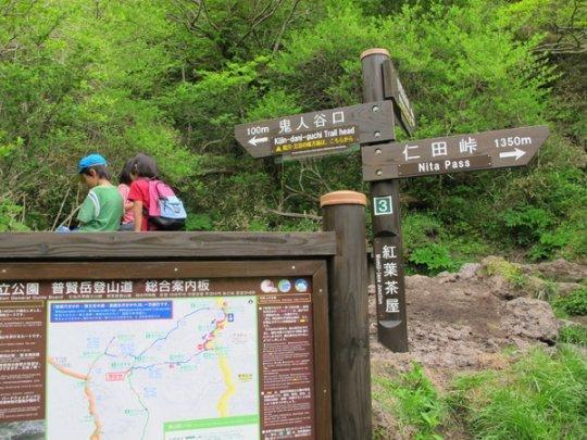 雲仙普賢岳新登山道トレッキング-1