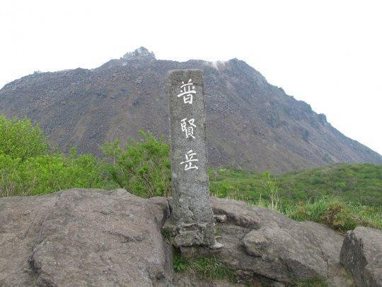 雲仙普賢岳新登山道トレッキング-8