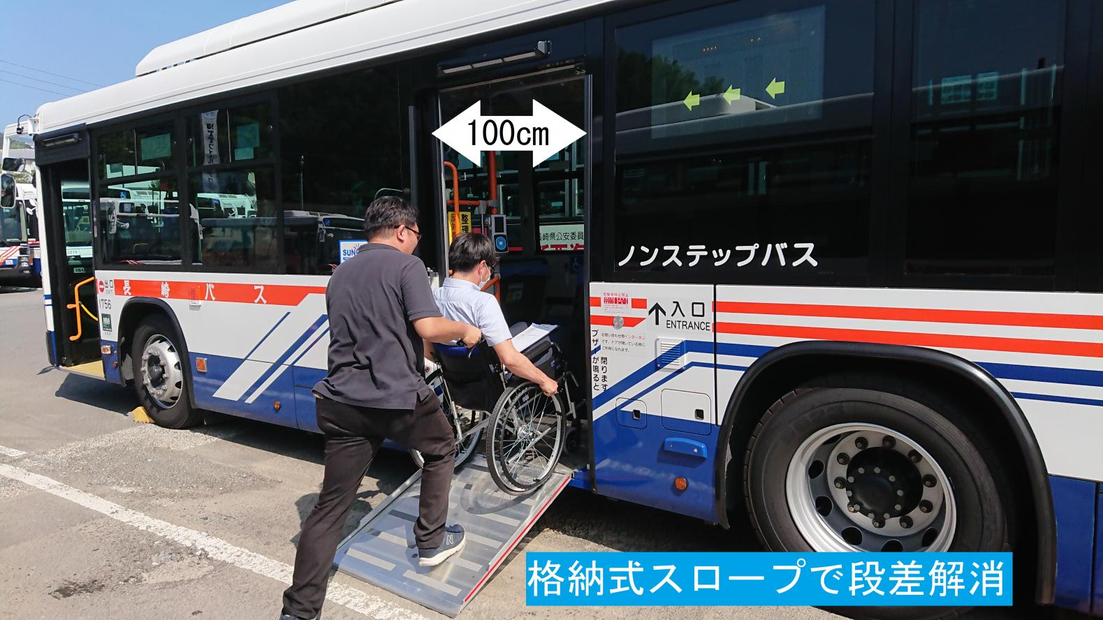 長崎バス 車両周辺のバリアフリー状況-1