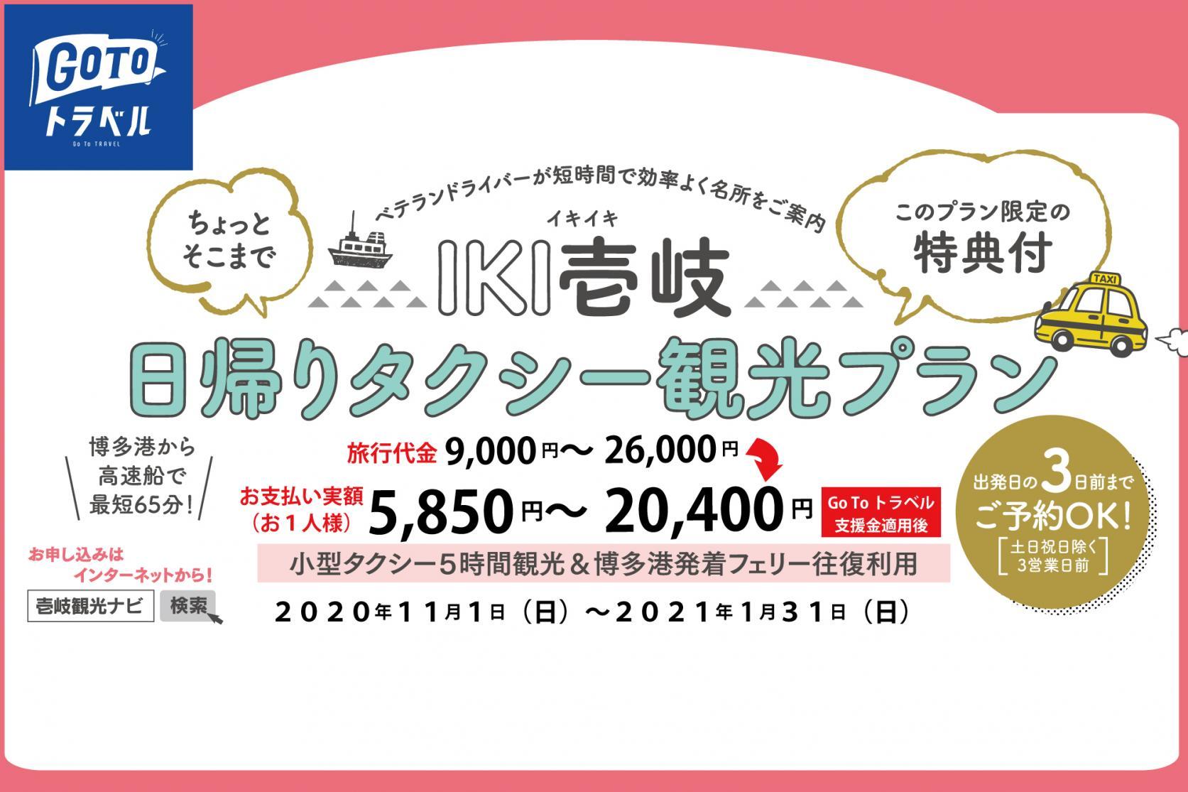 goto「IKI壱岐日帰りタクシー観光付プラン」-1