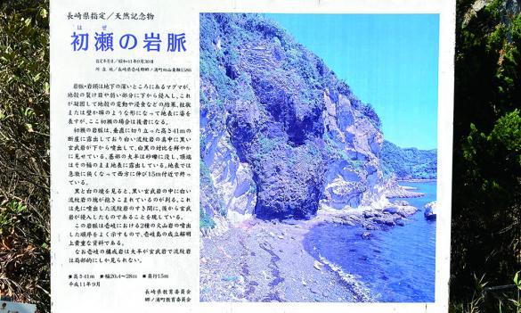 初瀬的岩脉-2