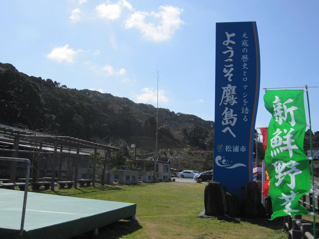 【1日目】道の駅 鷹ら島-1