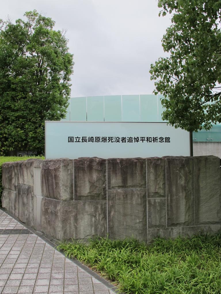 国立長崎原爆死没者追悼平和祈念館-2