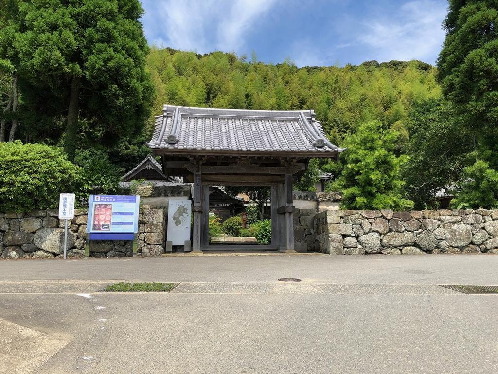 明星院(日本遺産)-1