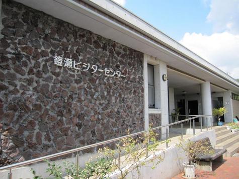 鐙瀬ビジターセンター-1