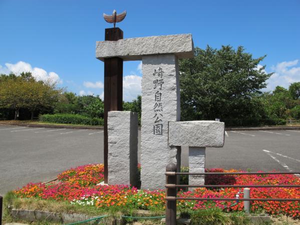 崎野自然公園-4