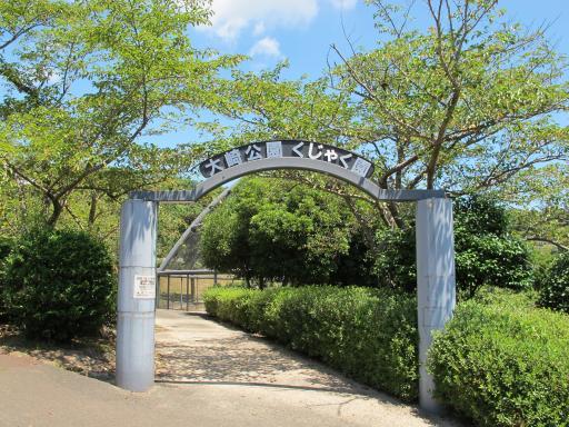 Osaki Peacock Park-1