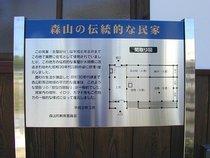 諫早市森山郷土資料館・古民家-2