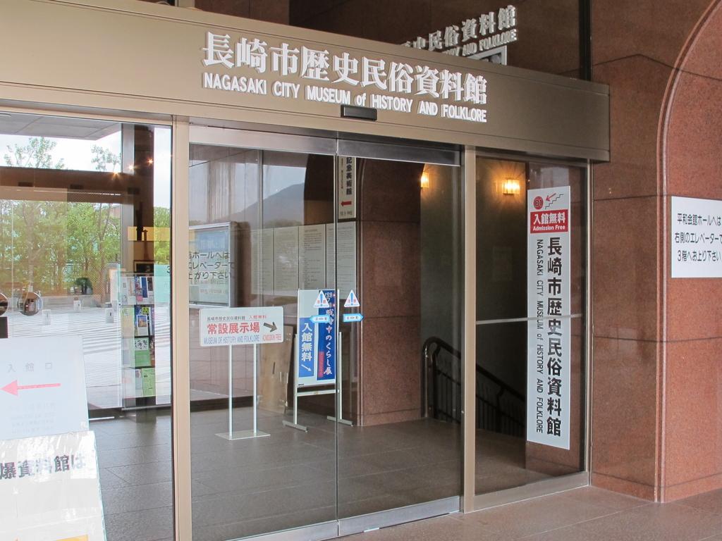 長崎市歴史民俗資料館-0
