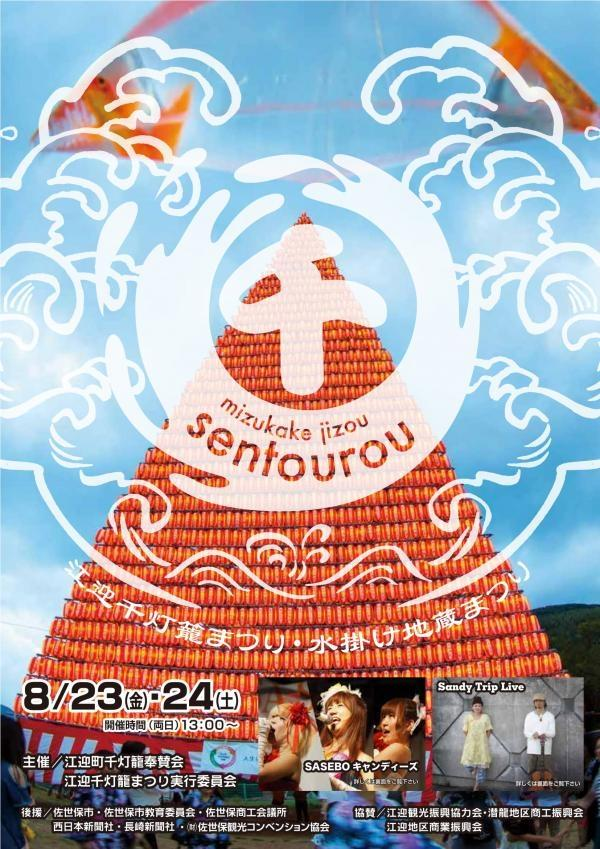 Emukae Sentourou (Thousand Lantern) Festival-6