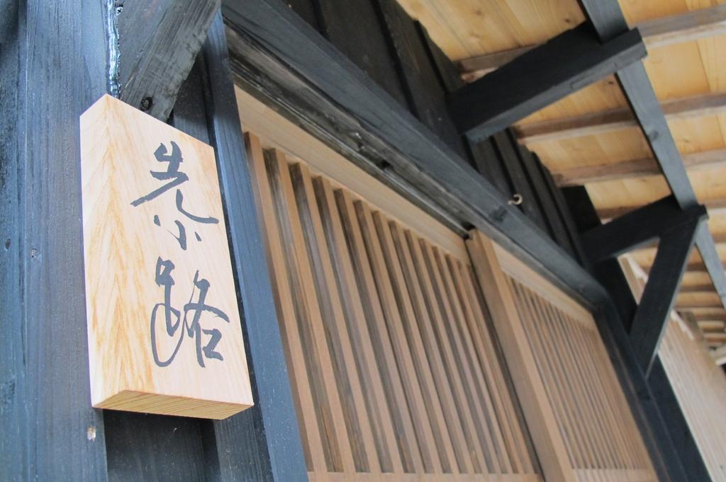 古民家宿泊滞在施設 先小路(SAKISYOJI)-2