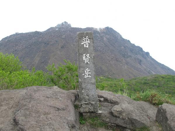 雲仙普賢岳登山コース-0