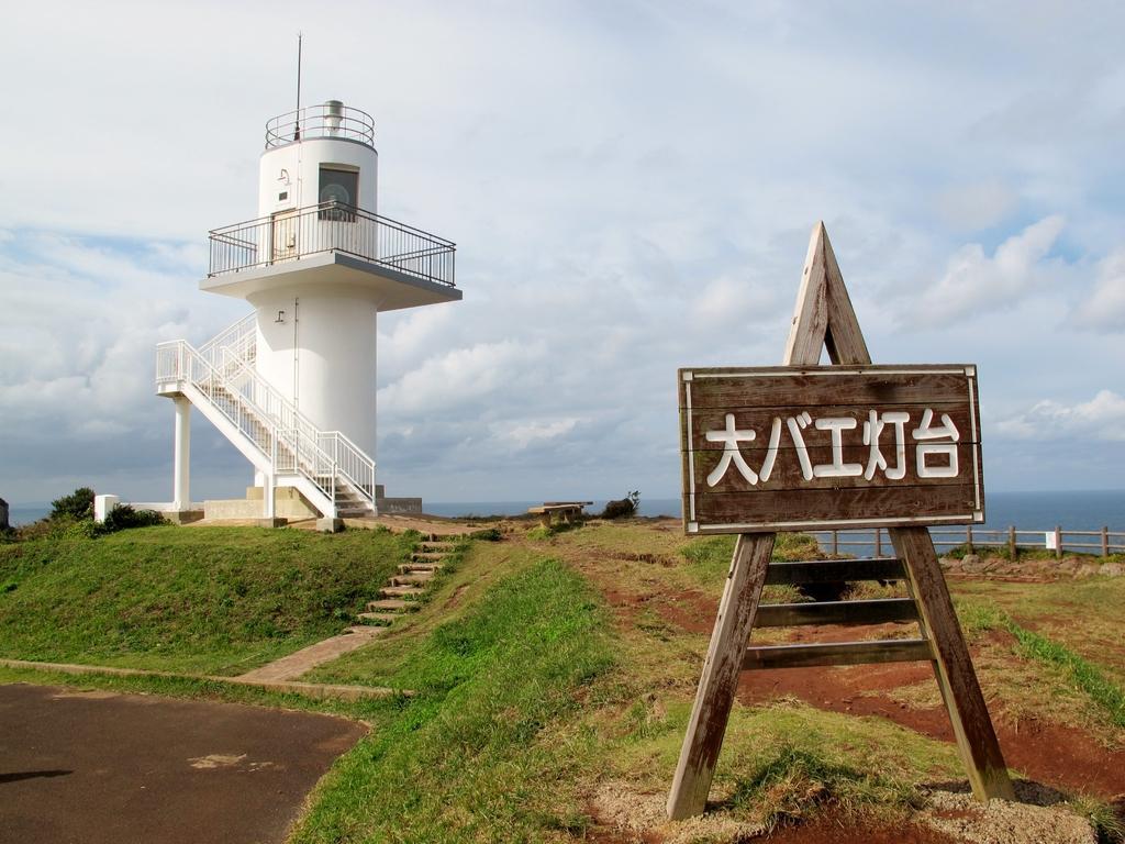 大バエ灯台-1